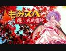 【ゆっくりTRPG】椛のハーレムサタスペ卓 5-7