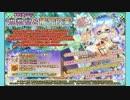【花騎士】指導響く自然の騎士学校 BGM 10分