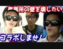 【速報】炎上中のヒカルとあの大物YouTuberがコラボ!? thumbnail