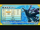 【オレカバトルbgm】魔海王タツドンのテーマ