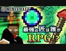 【日刊Minecraft】最強の匠は誰かRPG!?悪夢の世界ベシア編3日目【4人実況】
