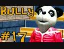 【Bully】やりたい放題な学園生活#17【実況】