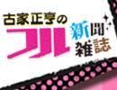 【フル新聞 #07】今日はクロマキー使ってみたスペシャル!!