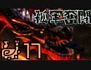 【MHXX】孤軍奮闘笛吹人 part17【実況】