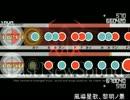 【太鼓さん次郎】風導星歌、黎明ノ景(創作譜面)