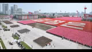 朝鮮人民軍歌(조선인민군가) 演奏版
