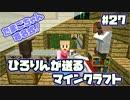 【Minecraft】ひろりんが送るマインクラフト#27【ゆっくり実況】