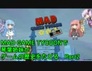 【Mad Games Tycoon】で琴葉姉妹がゲームの歴史をたどる Part2