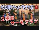【たつじん】ぼくときみのサーモンラン【スプラ2】 thumbnail