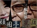 【頑固亭異聞】トランプ政権迷走とフェイクメディア[桜H29/8/22]