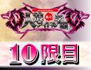 【ベイビーウルフ】私立人狼アイドル学園:10限目【イシイジロウ参戦】(上)