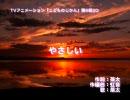 【こどものじかん】「やさしい」(ニコカラ用動画/歌あり) thumbnail
