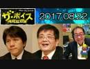 【宮崎哲弥・森永卓郎(経済アナリスト)】 ザ・ボイス 20170822
