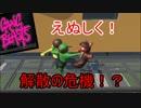 【Gang Beasts】グループ解散寸前の3人が拳で語り合う【3人実況】