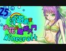 【ゆっくり実況】浮遊島でお花の魔術入門Minecraft Part25【Botania】