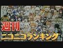 週刊ニコニコランキング #537 -8月第3週- thumbnail