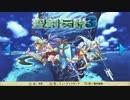 既プレイと未プレイが聖剣伝説3実況プレイpart1