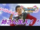 【ドラクエ11】シルビア姐さん加入!船入手の旅へ!!【実況】#14