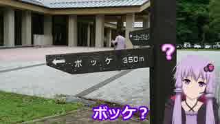 【結月ゆかり車載】おれのなつやすみ~しまむら、北海道へ行く~ その3