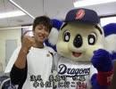 SEKAI NO OWARI「RAIN」を野球選手名で歌ってみた