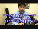 蒼穹のファフナーOP shangri-laをクラリネットで演奏してみた。