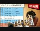 #288【ガチラジ】しんたろーたりーのお悩み相談室