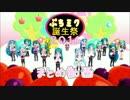 【ぷちミク誕生祭2016】まとめ動画