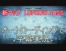「BF1」新マップLUPKOW PASSをオートロで字幕実況