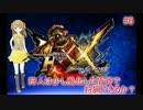 【ゆっくり実況】 MHXX 狩人は少し風化した盾斧で狩猟できるか? #6