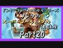 第99位:DKトロピカルフリーズ実況part20【ノンケのスーパーゴールドメダルTA講座】