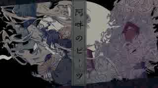 【ニコカラ】阿吽のビーツ【Off Vocal +1】