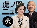 【DHC】8/22(火) 百田尚樹・櫻井よしこ・居島一平【虎ノ門ニュース】