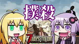 【7 Days To Die】撲殺天使ゆかりの生存戦略a16.2 102【結月ゆかり2+α】