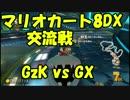 【マリオカート8DX交流戦】GzK vs GX ぎぞく視点【実況】