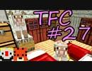 【Minecraft】生きる。#27【TFC実況】