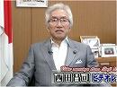 第79位:【西田昌司】日本も対岸の火事ではない!テロと格差社会を防ぐためには?[桜H29/8/23]
