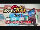 ポケモンガオーレ ダッシュ1弾最新ディスク「ルギア」大紹介...
