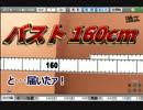 第25位:MMDでバスト160cmを作ってみた【第19回MMD杯本選】(修正再投稿) thumbnail