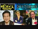 【辛坊治郎・三浦瑠麗(国際政治学者)】 ザ・ボイス 20170823