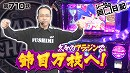 シーサ。の回胴日記_第710話[by ARROWS-SCREEN]