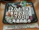 第48位:【ゆっくり】徒歩で日本一周part158【函館】 thumbnail