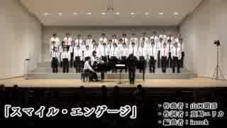 第三回副次的文化系合唱祭【2/3】「スマイル・エンゲージ」