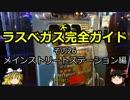 【ゆっくり】ラスベガス完全ガイド その26 メインストリートst編