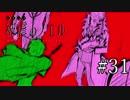 【実況】ピアニスト少女と大悪魔の復讐譚『被虐のノエル』Part31