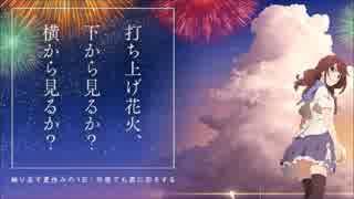【ニコカラ】打上花火 (Off Vocal)ガイドメロなし ±0