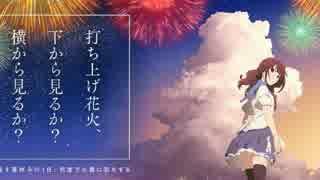 【ニコカラ】打上花火 (Off Vocal) -Piano Arrange-