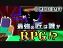 【日刊Minecraft】最強の匠は誰かRPG!?悪