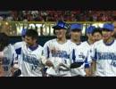 第53位:8.23 今日のベイスターズ De7-6広 プロ野球2017 thumbnail