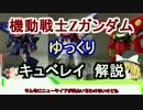 【機動戦士Zガンダム】キュベレイ 解説 【