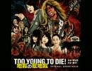 『TOO YOUNG TO DIE! 若くして死ぬ』 サウンドトラック